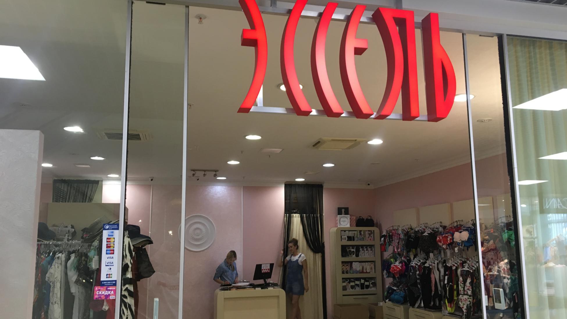 Магазин нижнего женского белья оренбург массажеры роликовые